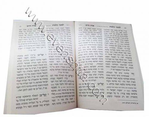 ספרי רבי נחמן מברסלב ליקוטי הלכות מחולק דביר ביתך