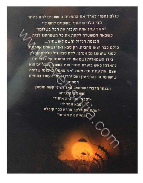 ספר ההבטחה שיר חדש ברסלב