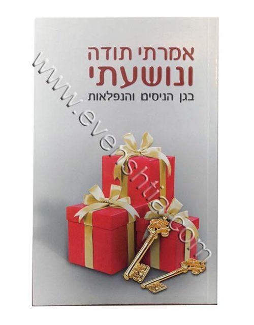 אמרתי תודה ונושעתי הרב שלום ארוש ספרי ברסלב