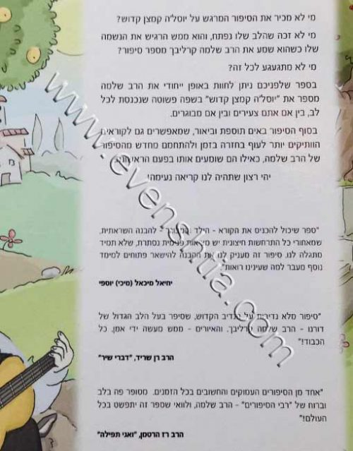 יוסלה קמצן קדוש הרב קרליבך מספר ספר לילדים ספרי ברסלב