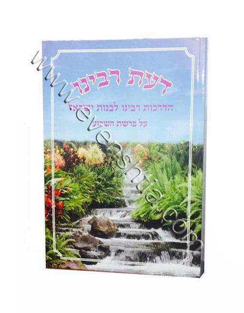 דעת רבינו הדרכת רבי נחמן לבנות ישראל על פרשת השבוע