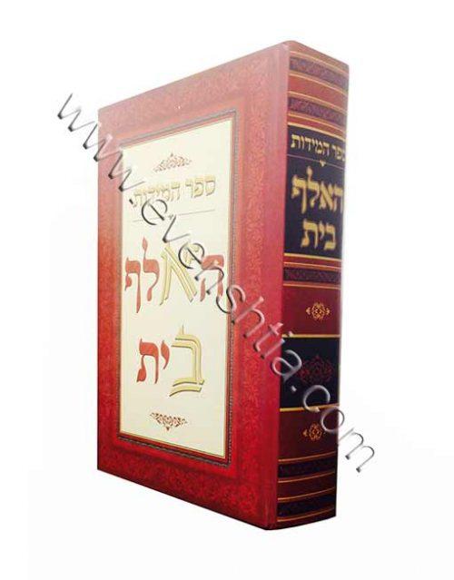 ספר המידות האלף בית ספרי רבי נחמן מברסלב