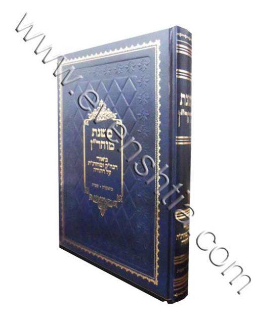 """משנת מוהר""""ן ספרי רבי נחמן מברסלב"""