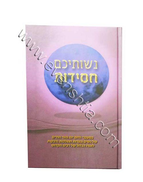 נשותיכם חסידות ספרי רבי נחמן מברסלב