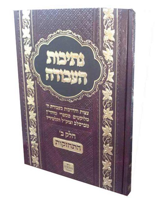 נתיבות העבודה ספרי רבי נחמן מברסלב אבן שתיה