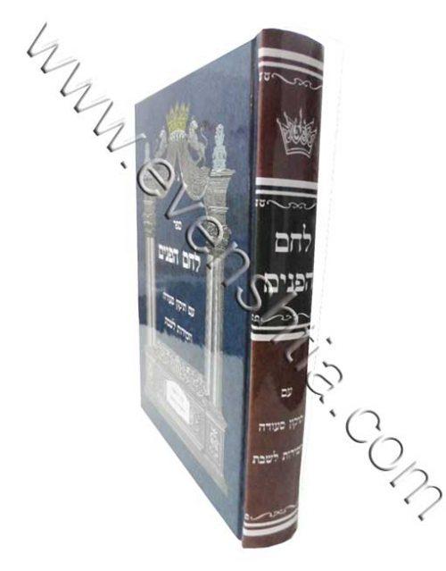 לחם הפנים ספרי רבי נחמן מברסלב