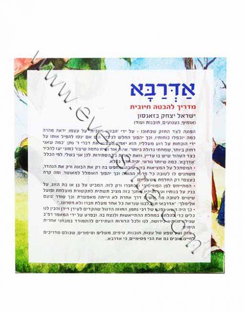 אדרבא ספרי רבי נחמן מברסלב