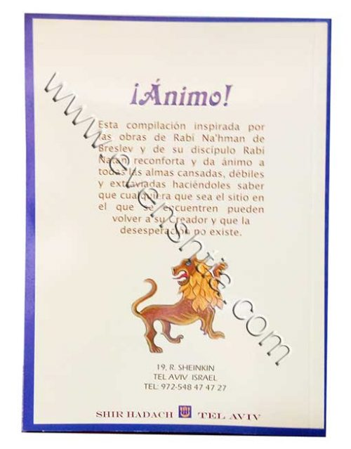 ANIMO! אומץ ספרי רבי נחמן מברסלב