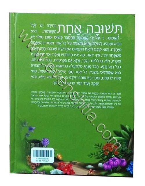 בגן האמונה לנוער ולתלמידים ספרי רבי נחמן מברסלב