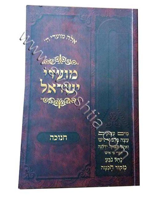 ועדי ישראל חנוכה ספרי רבי נחמן מברסלב