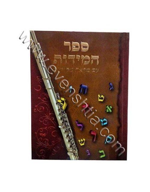 ספר המידות ספרי רבי נחמן מברסלב