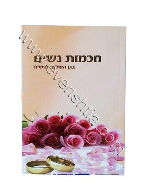 חכמת נשים ספרי רבי נחמן מברסב
