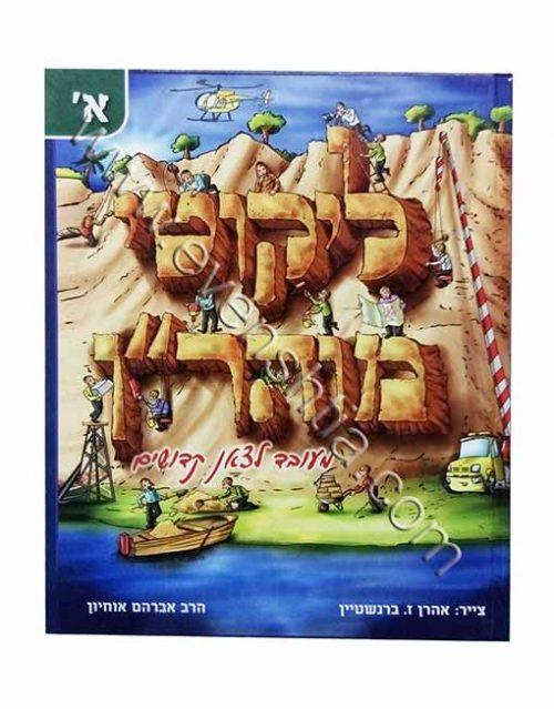 ליקוטי מוהרן לילדים ספרי רבי נחמן מברסלב