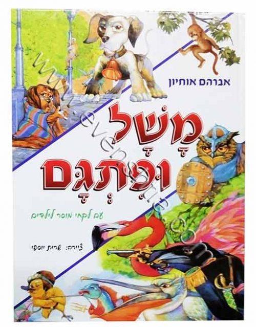 משל ופתגם ספרי רבי נחמן ילדים