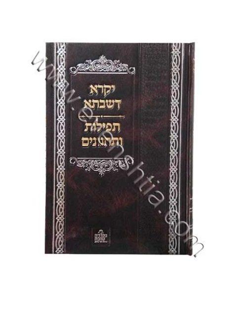 ספרי הרב מטשערין יקרא דשבתא-תפילות ותחנונים