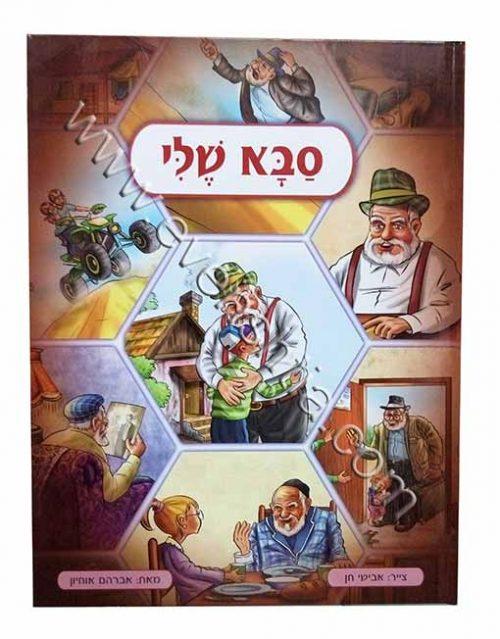 סבא שלי ספרי ילדים ברסלב