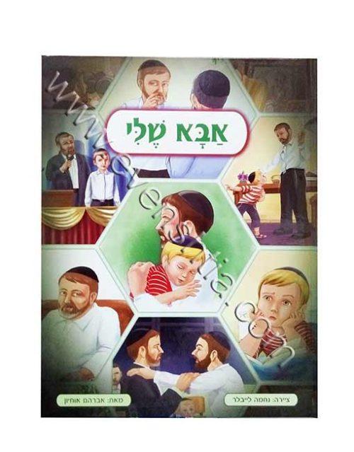 ספרי ילדים ברסלב