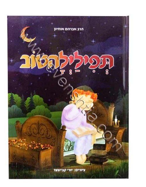 תפילילהטוב ספרי ילדים ברסלב
