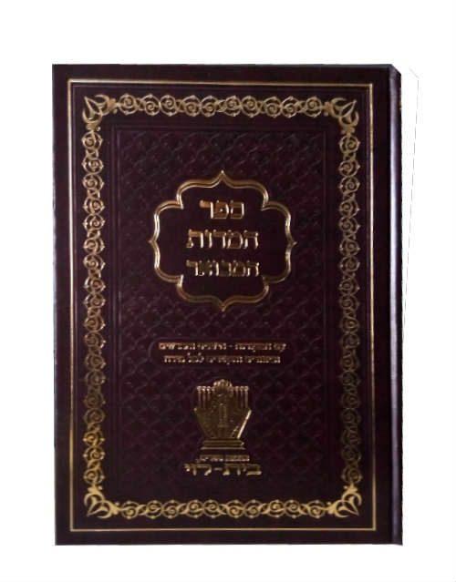 ספר המידות המבואר אבן שתיה ספרי רבי נחמן מברסלב