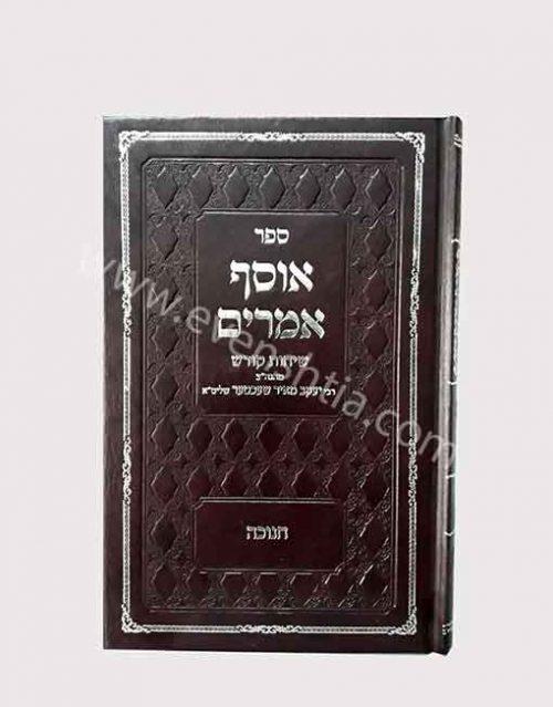 אוסף אמרים- חנוכה ספרי רבי נחמן מברסלב