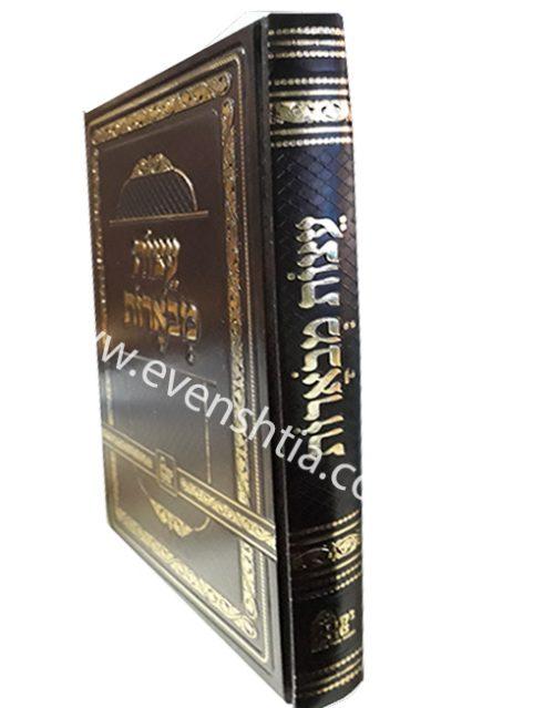 עצות מבוארות ספרי רבי נחמן מברסלב