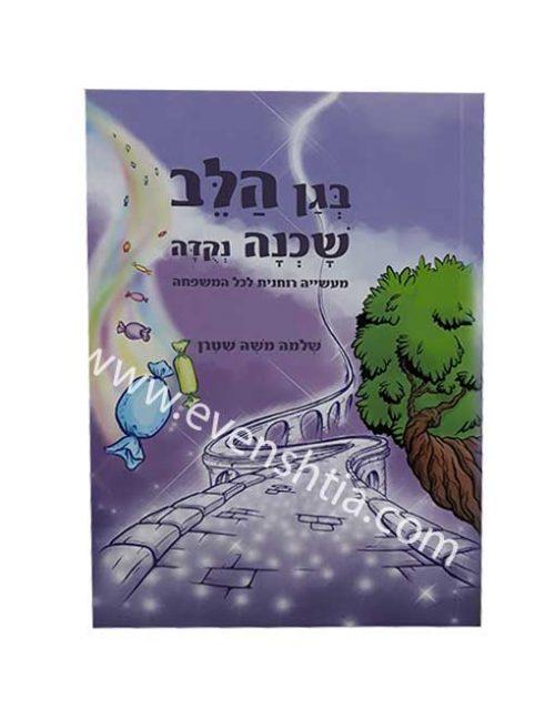 בגן הלב ספרי רבי נחמן מברסלב